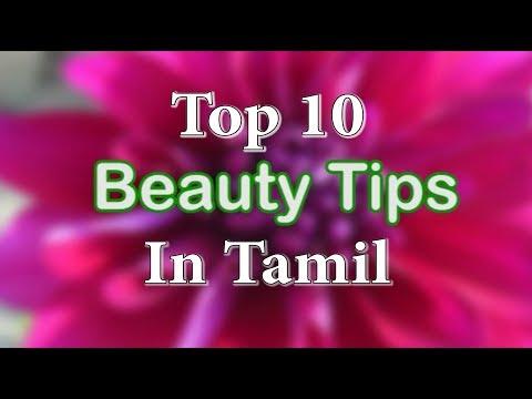 Top 10 Beauty tips in Tamil | Top 10 alagu kurippugal in Tamil