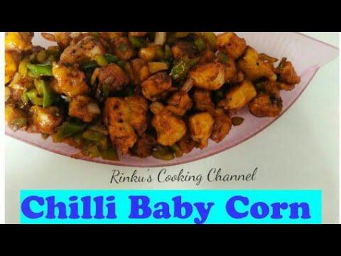 Baby Corn Chilli Recipe in Hindi | How to make chilli baby corn