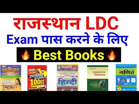 राजस्थान LDC Best Book Exam पास करने के लिए ,RSMSSB Exam, LDC Syllabus 2018,RPSC Exam,Ldc Exam date