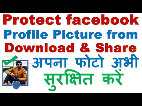 How to Protect Facebook Profile Picture from Download & Share Using Facebook Profile Picture Guard
