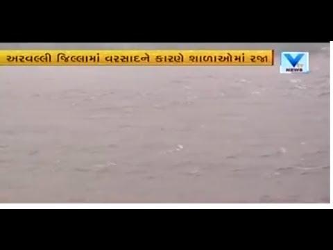 Gujarat Monsoon: Schools closed due to high alert across state | Vtv News