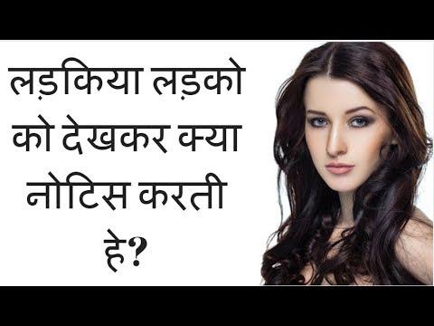 Ladkiya Ladko Ko Dekhkar Kya Notice Karti Hai? | Love Tips Hindi