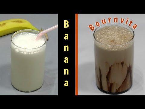 दो Healthy मिल्कशेक बच्चो के लिए | Bournvita Milkshake | Banana Milkshake | Kabitaskitchen