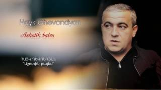 Hayk Ghevondyan(Spitakci Hayko) - «Ashotik Bales»