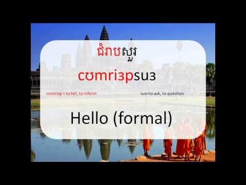 Learn Beginner Khmer Phrases (Unit 1)