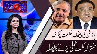 92 at 8 with Saadia Afzaal | 15 January 2019 | Ch Manzoor Ahmad | Javed Abbasi