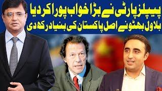 Dunya Kamran Khan Kay Sath | 10 April 2019 | Dunya News