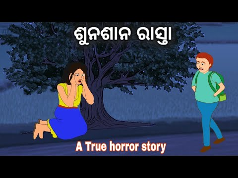 Xxx Mp4 ଶୁନଶାନ ରାସ୍ତା Odia Horror Story Odia Ghost Story Real Ghost Story True Horror Story 3gp Sex