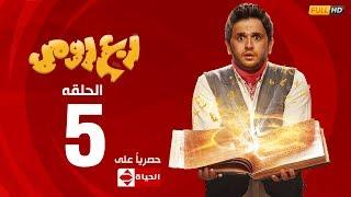 مسلسل ربع رومي بطولة مصطفى خاطر – الحلقة الخامسة (5)|  (Rob3 Romy(EP5