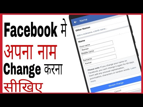 Fb me name kaise change kare 2018 | how to change in facebook in hindi