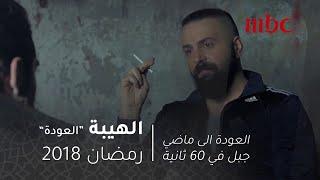 مسلسل الهيبة - الحلقة 1 - العودة الى ماضي جبل في 30 ثانية