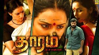Download Thaaram | Tamil Full Movie HD| Swetha Movies | Tamil Dubbed Movies| Super Hit Tamil Movies Video