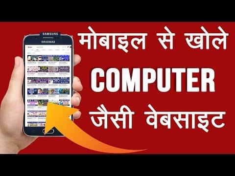 How to Open Desktop Version Website  on Mobile || Mobile पर खोले Computer जैसी Website