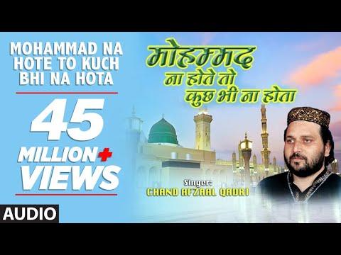 ► मोहम्मद ना होते तो कुछ भी ना होता (Full Audio)    CHAND AFZAAL QADRI    T-Series IslamicMusic