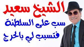 #x202b;د.أسامة فوزي # 1338 - زور الشيخ سعيد بتاريخ السلطنة فتسبب لي بالاحراج لاني أستاذه#x202c;lrm;