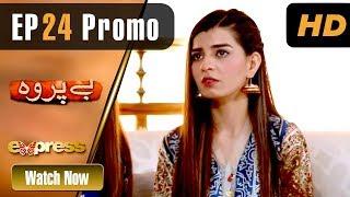 Pakistani Drama   Beparwah - Episode 24 Promo   Express TV Dramas   Nazish Jahangir, Daniyal, Yasir