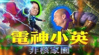 老鵝特搜#205 柯文哲/蔡英文/NBA/習近平