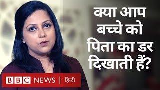 Parenting Tips: बड़े होते अपने लड़के के लिए घर का माहौल कैसा बनाएं? (BBC Hindi)