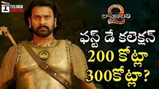 Baahubali 2 Movie First Day Box Office Report   Prabhas   Anushka   Rana   Rajamouli   Telugu Cinema