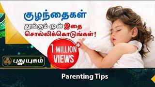 குழந்தைகள் தூங்கும் முன் இதை சொல்லிக்கொடுங்கள்! | Parenting Tips | Morning Cafe