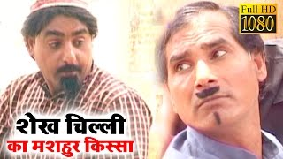 शेख चिल्ली का मशहूर किस्सा - Shekh Chilli Ka Mashur Kissa || Dehati Indian Comedy ! Hindi Comedy