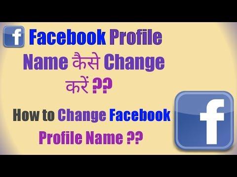 Fb me naam change karne ka tarika    how to change name on facebook in hindi    Latest Trick 2018