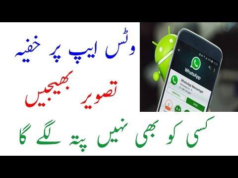 How to send secret photos on Whatsapp