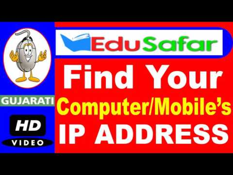 Find Your Computer Mobile IP Address