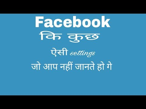 Facebook tagging timeline settings in hindi