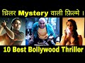 10 Best Mystery Thriller Movies Of Bollywood 😱 || 2020 || Shocking Suspens 😱