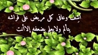 #x202b;اللهم اشفي كل مريض على فراشه يتألم#x202c;lrm;