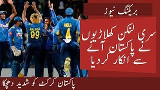 10 Sri Lankan players refused to come to Pakistan for One Day and T20 Series || Pak vs Sri Lanka