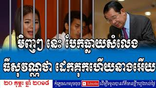 មិញៗ នេះ បែកធ្លាយសំលេង  ធីសុវណ្ណថា ដេកគុកហើយនាងអើយ,RFA Cambodia Hot News Today , Khmer News Toda