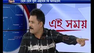 Ei Samoy(এই সময়)with Anupam Chakraborty-DY365ৰ ষ্টুডিঅ
