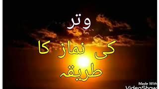 Witr Ki Namaz Ka Tareeqa - (Hadees Ki Roshni Me)
