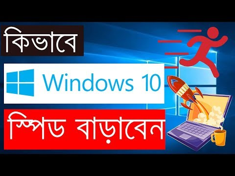 How To Make Windows 10 Faster | Faster Startup/Boot Speeds | Best Settings Lang Bengali