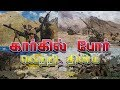 Kargil War Briefing  The Story Of Great Kargil War  All You Need To Know