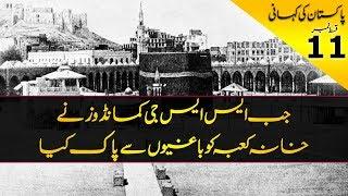 History of Pakistan #11| When Pakistan helps to end the seizure of Khana Kaba | In Urdu