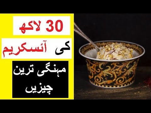 30 Lakh Ki Ice cream - Most Expensive Things in the World
