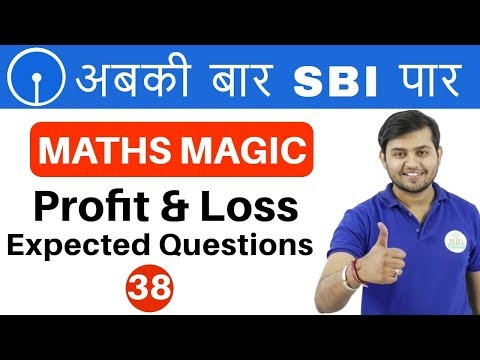 11:00 AM Maths Magic by Sahil Sir | Profit & Loss lअबकी बार SBI पार I Day #38