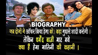 जब दोनों ने ऑफर किया हेमा को..कहा मुझसे शादी करोगी।। हेमा मालिनी की कहानी।