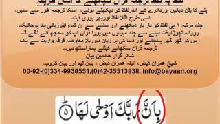 Surah 99,Al-Zilzal (The Shaking), urdu lessons Word by word Quran Sh. Imran faiz www.bayaan.org