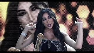 دنيا بطمة - فيديو كليب اغنية ارقص - حصري 2017 - Orgos - Dunia Batma |  Video Clip