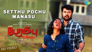 Setthu Pochu Manasu | Video Song | Peranbu | Mammootty | Yuvan | Madhu Iyer | Ram | Anjali | Sadhana