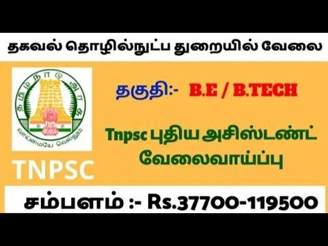 தகவல் தொழில்நுட்ப துறையில் வேலை    TNPSC புதிய வேலைவாய்ப்பு    salary - 1,19000....