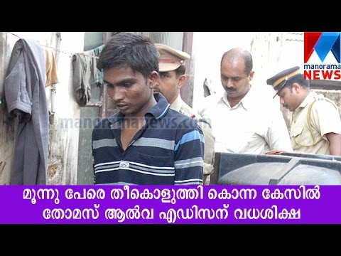 Murder of 3: Death penalty for TN man Thomas Alva Edison   Manorama News