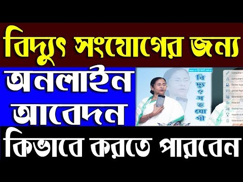 How To Apply For New Electric Connection Online in West Bengal|Apply Online WBSEDCL New Meter