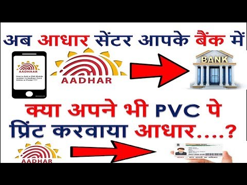 Aadhar Card News :- Enrollment Center Now Your Bank  & More News for Aadhar card