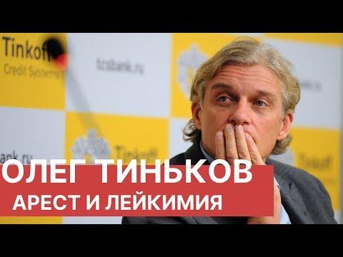 Олег Тиньков. Лейкимия и сокрытите $1 млрд. Новости о бизнесмене Олеге Тинькове