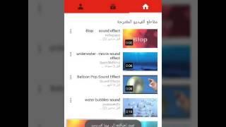 كيف تحفظ مقاطع من اليوتيوب للجوال ؟